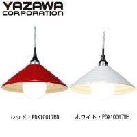 口金がE26で100Wまでの電球であれば、お好みの電球をご使用いただけます。(※LED電球使用可能、...