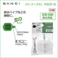 SAN-EI製PR802、PR85、PR850の先端に取付けて使用できます。 製造国:日本 素材・材...