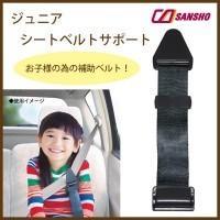 車両シートベルトがフィット!体の小さなお子様の為の補助ベルトです。 製造国:中国 素材・材質:本体:...