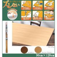 すべり止め効果のあるテーブルクロスです。テーブルをキズや汚れから守ります! 製造国:日本 素材・材質...