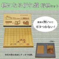 新榧仕上げの将棋盤です。従来の折れ盤のように蝶番が無いのが特徴。がたつきの無いフラットな天面なので、...