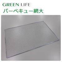 バーベキュー用網です。 製造国:台湾 素材・材質:スチール(めっき仕上) 商品サイズ:約W400×D...