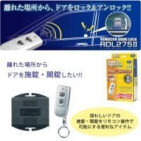 リモコンドアロックRDL275IIは、煩わしいドアの施錠・開錠をリモコン操作で可能にする便利なアイテ...