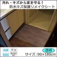 床を水やキズから保護するシートです。簡単に貼れて、キレイにはがせます。透明なので床材の風合いを残しつ...