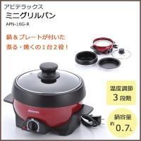煮る・焼くの1台で2役のミニグリルパンです。アルミ鍋&焼きプレートは脱着式(フッ素加工)で、...