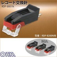 レコードプレーヤーシステム(型番:RDP-B200N/品番:07-5754)用の交換針です。旧型モデ...