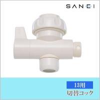 水栓の本体とパイプの間に取付けて分岐させます。 製造国:日本 素材・材質:ポリアセタール、ABS樹脂...