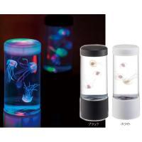 本物そっくりのクラゲが、LEDライトで光りながらゆらゆらと浮遊します。単三乾電池×3本、家庭用コンセ...