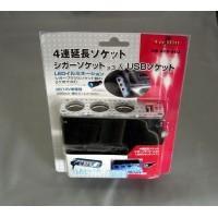 一度に4つの電源が使える4連延長ソケット。シガープラグ差込口DC12V×3個&USBポート電...