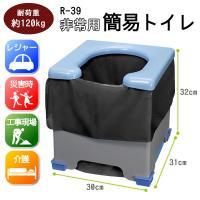レジャーや災害時、工事現場など、組み立て簡単な携帯トイレです。便座は樹脂製で座りやすい。汚物袋と凝固...