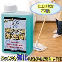 業務用の樹脂ワックス用強化洗浄剤をご家庭でも!ワックスがけをした床や玄関のワックス膜を強化して汚れを...