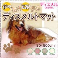 ディスメルトマットは、ディスメル繊維により、愛犬・愛猫ちゃんのトイレ(尿)等の嫌な「アンモニア」を吸...