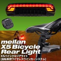 自転車のサドル下、シートレールやシートポストに取り付けできるワイヤレスウインカーテールランプです。 ...