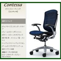 人気のオフィスチェア 事務椅子 OAチェア 岡村製作所 オカムラ チェア 椅子 パソコンチェア 美し...