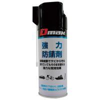 色々なところの防錆・潤滑がこれ1本。●現場用アイテム●種別:強力防錆剤●内容量:300mL