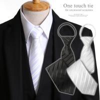 サイズ表は画像2枚目をご覧ください。  ■商品説明 ファスナー式のワンタッチネクタイ。 長さを調節し...
