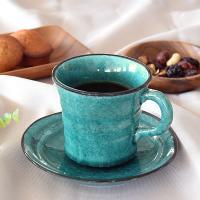 コーヒーカップ おしゃれ カップソーサー 和食器 美濃焼 土物 陶器 土物トルコブルーカップ&ソーサー