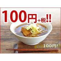 ラーメンどんぶり おしゃれ ラーメン鉢 美濃焼 (お一人様5個まで)黒い鉄粉付の家庭用サイズの訳アリ100円ラーメン丼