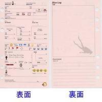 かわいいイラストがついて、使いやすいログブックレフィルです。  ◆サイズ:9.6 x 17.0 cm...