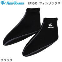 [ReefTourer]RA5005 フィンソックス