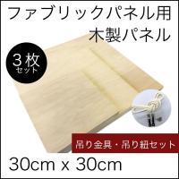 ファブリックパネル 自作 手作り 木枠 正方形 DIY 木製 パネル 北欧 オリジナル 吊り紐 セット 簡単 ウォールパネル パネル 額縁 壁 人気