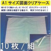 【特徴】大切な図面を雨・よごれから保護します。 ファスナー付きだから水が内部に浸入しません。A1サイ...