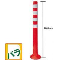 【品名】ソフトコーンM 【特徴】駐車場内での使用を前提に開発されたシンプル設計の車線分離標です。簡単...