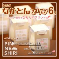 【受注生産】PINNESHIRI なかとんプリン【期間限定6個セット】