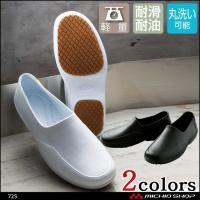 ・素材:EVA(合成樹脂) ・靴底:ラバー ・重量:片足170g 【特徴】 ・軽量 ・耐滑・耐油 ・...