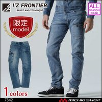 [在庫限り]限定色 アイズフロンティア I'Z FRONTIER ストレッチ3Dカーゴパンツ 7342 限定作業服