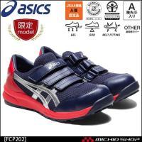 [即納][送料無料][数量限定色]安全靴 アシックス asics スニーカー ウィンジョブ JSAA規格A種認定品 FCP202 マジックテープ ローカット ワーキングシューズ