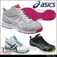 「デザイン」と「機能」にこだわったミドルカットタイプの作業用靴  ・足幅サイズ : EEE  ・JS...