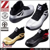 安全靴 ジードラゴン Z-DRAGONセーフティシューズ S7183 自重堂
