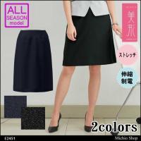 オフィス 事務服 制服 セレクトステージ Aラインスカート(美形スカート) E2451 神馬本店事務服