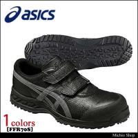 ■ 商 品 説 明  ・カラー :ブラック ・JIS T8101 S種合格 ・衝撃吸収材アルファゲル...