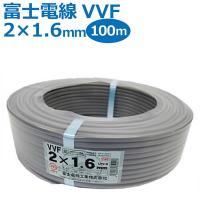 富士電線 VVFケーブル 1.6mm×2芯 100m巻 (灰色) VVF1.6mm×2C×100m 『全国送料無料』