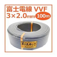富士電線 VVFケーブル 2.0mm×3芯 100m巻 (灰色) VVF2.0mm×3C×100m 『全国送料無料』