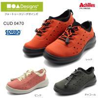 ■●▲Designs フォートゥースリーデザインズ アキレス ソルボ 047 CUD 0470 コンフォートシューズ チャコール ピンク レッド