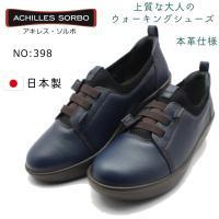 アキレス ソルボ 398 本革 レディース ウォーキングシューズ ACHILLES SORBO SRL3980 ネービー 日本製