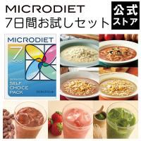 ■商品情報  【送料無料】「マイクロダイエット1週間チャレンジセット」が初回購入限定で61%OFF!...