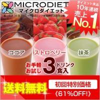 【送料無料】マイクロダイエット3食お試しセットが初回購入限定で61%OFF! ※1世帯、お一人様1回...