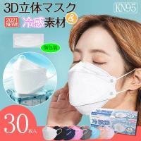 【2021年最新】冷感 KN95 マスク 30枚入 魚型マスク 接触冷感 kn95 立体 新開発 マスク 不織布 個包装 マスク 4層フィルター構造 3d 立体 大人 夏用
