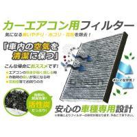 メール便送料無料 エアコンフィルター タント LA600/LA610S 88568-B2030 互換品 クリーンフィルター 脱臭