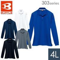 バートル BURTLE ジップシャツ 長袖 413シリーズ SS~3L レディース メンズ ストレッチ 作業着 作業服 吸汗速乾