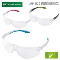 ミドリ安全 保護メガネ ビジョンベルデ MP-822 両面防曇加工 全3色 花粉対策
