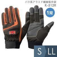 トンボレックス ケブラー(R) 繊維製手袋 K-512R ブラック/オレンジ S~LL