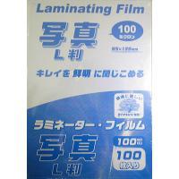 ラミネーター用フィルム(100ミクロン)の100枚入りセット。 キレイを鮮明に閉じ込める!  ■ブラ...
