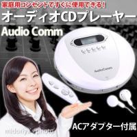 ※携帯しやすく、購入したCDをすぐ聴ける! ※語学勉強、音楽を聴くには最適 ※音量調節付CD操作リモ...