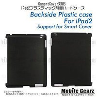 iPad2 Smart Cover スマートカバー対応 シンプルハードケース ブラック ah-2239m メール便送料無料