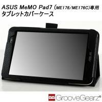 専用設計タイプのエイスースのASUS MeMO Pad 7(ME176/ME176C)専用のシンプル...